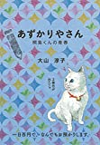([お]15-2)あずかりやさん 桐島くんの青春 (ポプラ文庫) 画像
