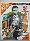 週刊 名将の決断 NO.43 勝者 中岡慎太郎 敗者 大塩平八郎 朝日カルチャーシリーズ
