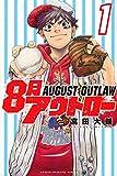 8月アウトロー / 宮田 大輔 のシリーズ情報を見る