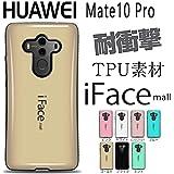 【iFace mall日本販売代理店】スマホケース Huawei Mate10 Pro ケース 6.0インチ 対応 TPU Huawei mate10 Proケース シリコン アイフェイス モール Huawei mate10 Pro カバー バンパー 6.0インチファーウェイ Mate10 プロー ケースカバー Mate10 Proケース 耐衝撃 耐摩擦 落下防止 男性女性使用可人気 可愛い ファション おしゃれ 男性女性通用 衝撃吸収 耐摩擦 防塵防水 指紋防止 落下防止 高級感溢れる 手触り良い ご注意:iface mall は iface とは関係ありません、別の商品になります、お客様は商品を購入する前にご確認ください!【対応機種Huawei Mate10 Pro ゴールド】9色選択可