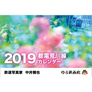 鉄道写真家 中井精也 『都電荒川線 卓上カレンダー2019』