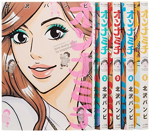 オンナミチ コミック 1-5巻セット (ビッグ コミックス)