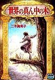 世界の真ん中の木 / 二木 真希子 のシリーズ情報を見る