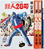 鉄人28号 5―カラー版