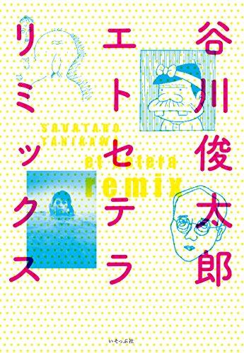 谷川俊太郎エトセテラリミックス新装版