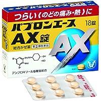 【指定第2類医薬品】パブロンエースAX錠 18錠 ※セルフメディケーション税制対象商品