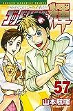 ゴッドハンド輝(57) (講談社コミックス)