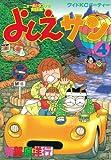 よしえサン ニョーボとダンナの実在日記(4) (モーニングワイドコミックス)