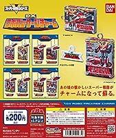 スーパー戦隊 DXロボパッケージチャーム 全8種セット