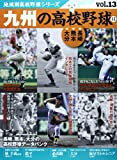 九州の高校野球 2 長崎、熊本、大分 (B・B MOOK 1064)