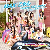 MAX!乙女心/Happy GO Lucky!〜ハピ☆ラキでゴー!〜