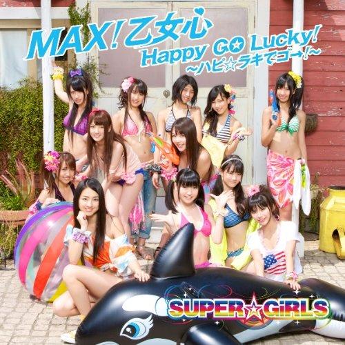 MAX!乙女心 / Happy GO Lucky!〜ハピ☆ラキでゴー!〜 (DVD付)(ジャケットA)