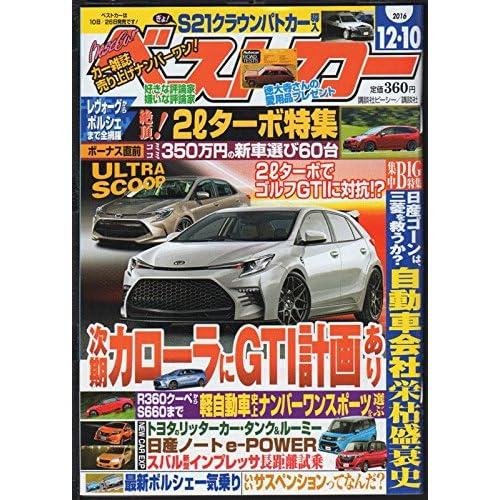 ベストカー 2016年 12/10 号 [雑誌]