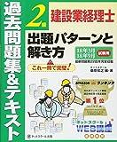 建設業経理士2級 出題パターンと解き方 過去問題集&テキスト 18年3月、18年9月試験用