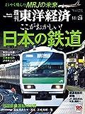 週刊東洋経済 2015年11/28号 [雑誌]