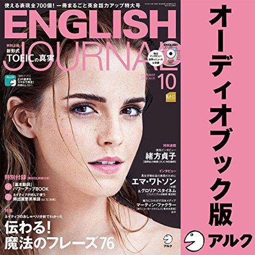 ENGLISH JOURNAL(イングリッシュジャーナル) 2016年10月号(アルク) | アルク