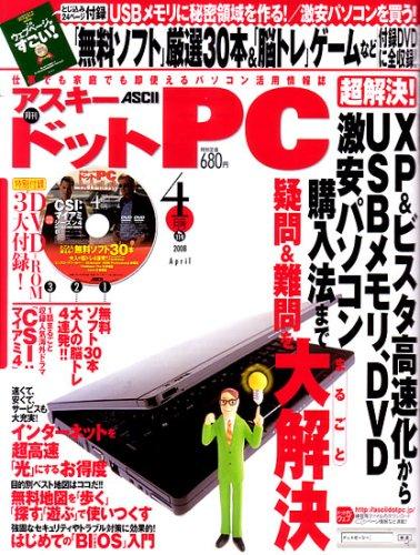 ASCII.PC (アスキードットピーシー) 2008年 04月号 [雑誌]