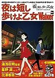 【Amazon.co.jp限定】夜は短し歩けよ乙女Walker 花澤香菜 生写真1枚付