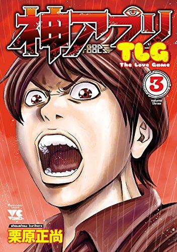 神アプリTLG 3 (ヤングチャンピオン・コミックス)
