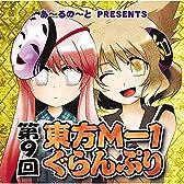 第9回東方M-1ぐらんぷり -あ~るの~と- 東方Project 【コミックマーケット87】
