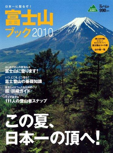 富士山ブック2010 (別冊山と溪谷)の詳細を見る