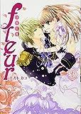 fleur3 (ミッシイコミックス Next comics F)