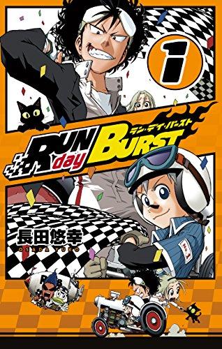 RUN day BURST 1巻 (デジタル版ガンガンコミックス)