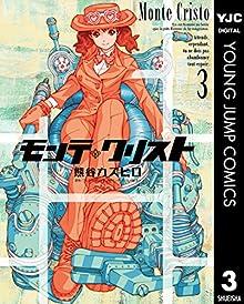 モンテ・クリスト 3 (ヤングジャンプコミックスDIGITAL)