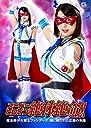 スーパーヒロイン絶体絶命63 魔法美少女戦士フォンテーヌ 闇に絶たれた正義の末路 DVD