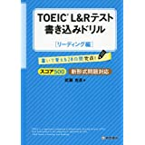 TOEIC®L&Rテスト書き込みドリル【リーディング編】