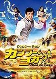 カンフー・ヨガ[DVD]