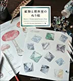 鉱物と理科室のぬり絵 (玄光社MOOK)