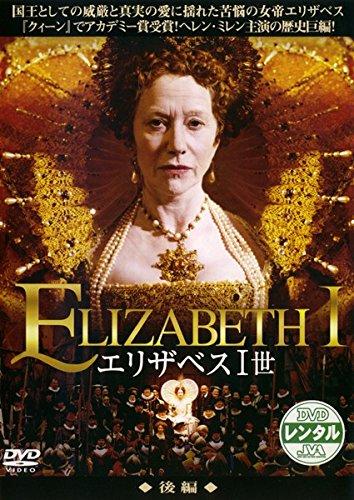 エリザベス1世 愛と陰謀の王宮 後編 [レンタル落ち]