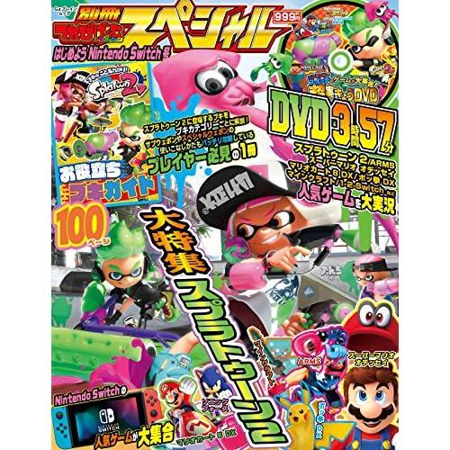 別冊てれびげーむマガジン スペシャル はじめよう Nintendo Switch号 (Gzブレインムック)
