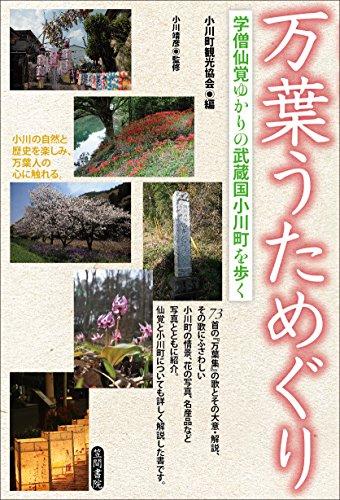 万葉うためぐり: 学僧仙覚ゆかりの武蔵国小川町を歩く