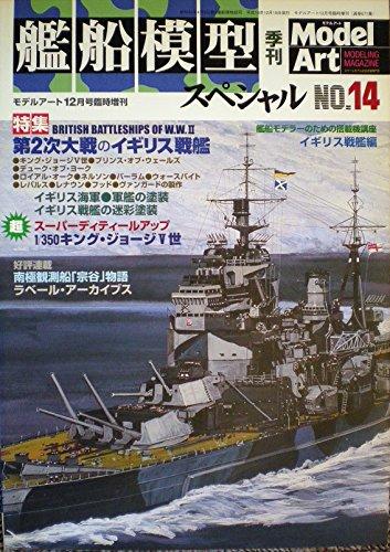 艦船模型スペシャル 2005年 12月号