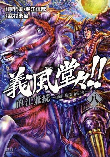 義風堂々!!直江兼続~前田慶次酒語り 8 (ゼノンコミックス)の詳細を見る