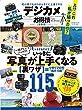 【お得技シリーズ121】デジカメお得技ベストセレクション 最新版 (晋遊舎ムック)