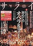 サライ 2013年 04月号 [雑誌]