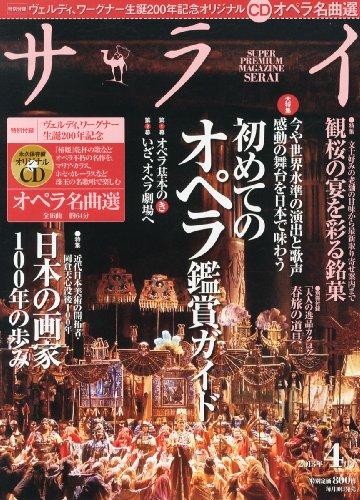 サライ 2013年 04月号 [雑誌]の詳細を見る