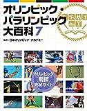 7オリンピック競技完全ガイド (オリンピック・パラリンピック大百科)