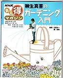 柳生真吾のガーデニング入門―2004年4月~5月 (NHKまる得マガジン)