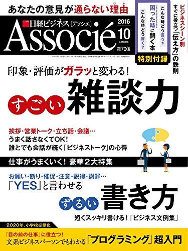 日経ビジネスアソシエ2016年10月号の詳細を見る