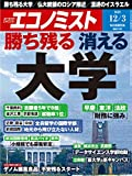 週刊エコノミスト 2019年12月03日号 [雑誌]