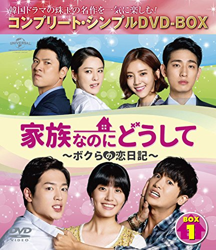 家族なのにどうして~ボクらの恋日記~ BOX2 (コンプリート・シンプルDVD-BOX5,000円シリーズ)(期間限定生産)