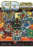 SDガンダム アニメーションメモリアルブック