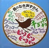 鳥のなき声ずかん (ずかんライブラリー)