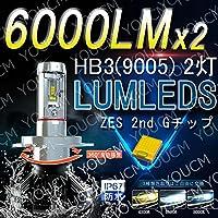 [YOUCM]LEDヘッドライト オールインワン一体型 LUMLEDS ZES 2nd G 最新チップ 6000LmX2 6500K(純白色) 変光シール付4300K(黄色),8000K(蒼白色)調整可 細い発光 角度調整機能付き HB3(9005) DC 12v/24v [2年保証付き]