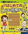 はじめての こども将棋ドリル (6週間で基本をマスター!)
