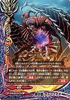 黒印竜 ヴァンエイチ 並 バディファイト カオス・コントロール・クライシス x-bt02-095
